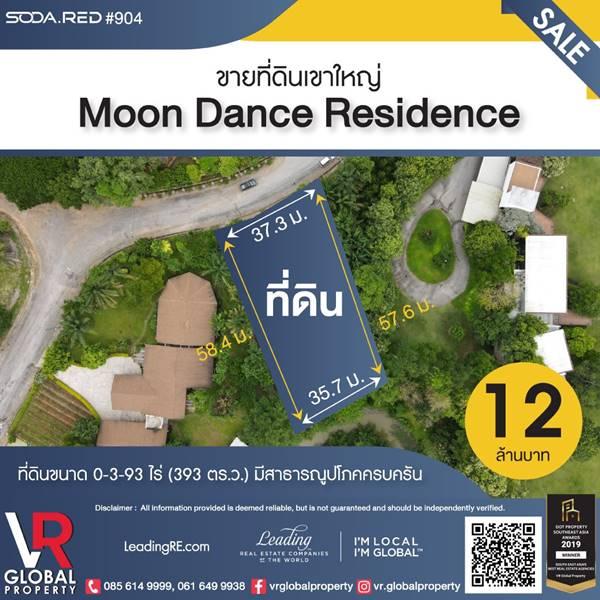 ขายที่ดินเขาใหญ่ Moon Dance Residence มีไฟฟ้าและน้ำประปาเข้าถึง